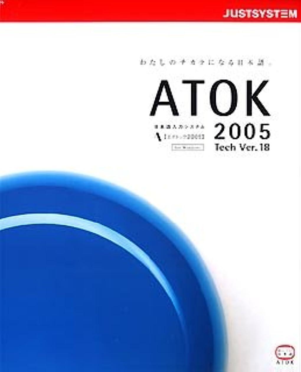 迷路保険をかけるメインATOK 2005 for Windows