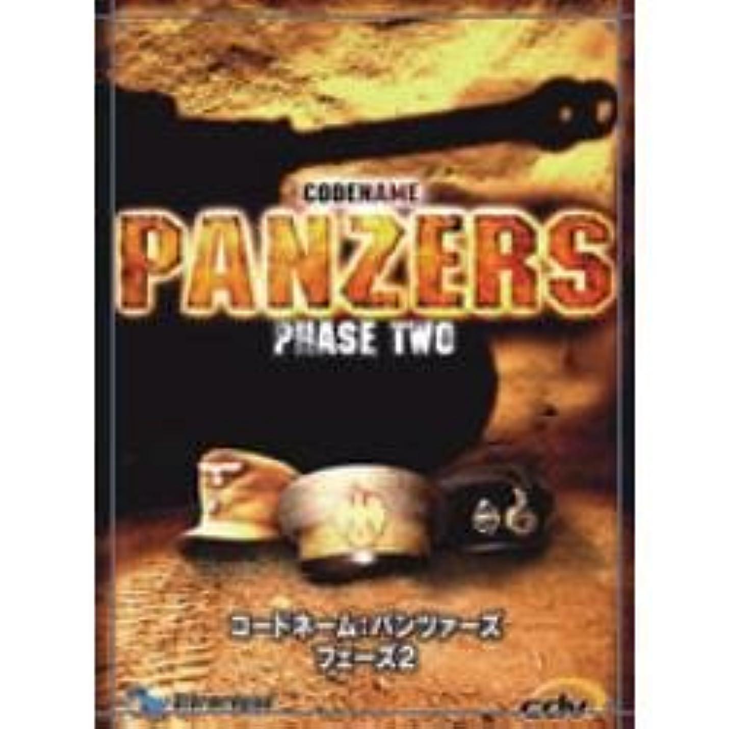 コードネーム:パンツァーズ フェーズ2
