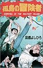 孤島の冒険者 (2) (少年サンデーコミックス)