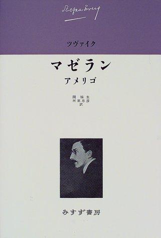 マゼラン・アメリゴ (ツヴァイク伝記文学コレクション1)の詳細を見る