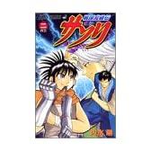 戦国乱波伝サソリ 2 (ジャンプコミックス)