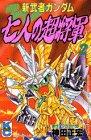 新武者ガンダム 七人の超将軍 2 (コミックボンボン)