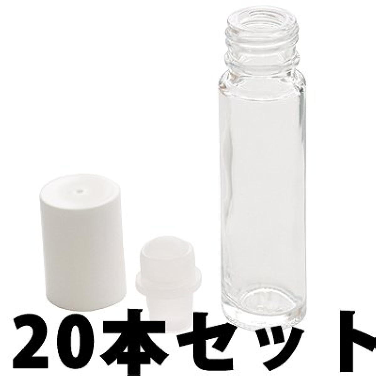 愛撫望ましい舗装するロールオンボトル10ml 白キャップ×20本セット アトマイザーロールオンガラスボトル