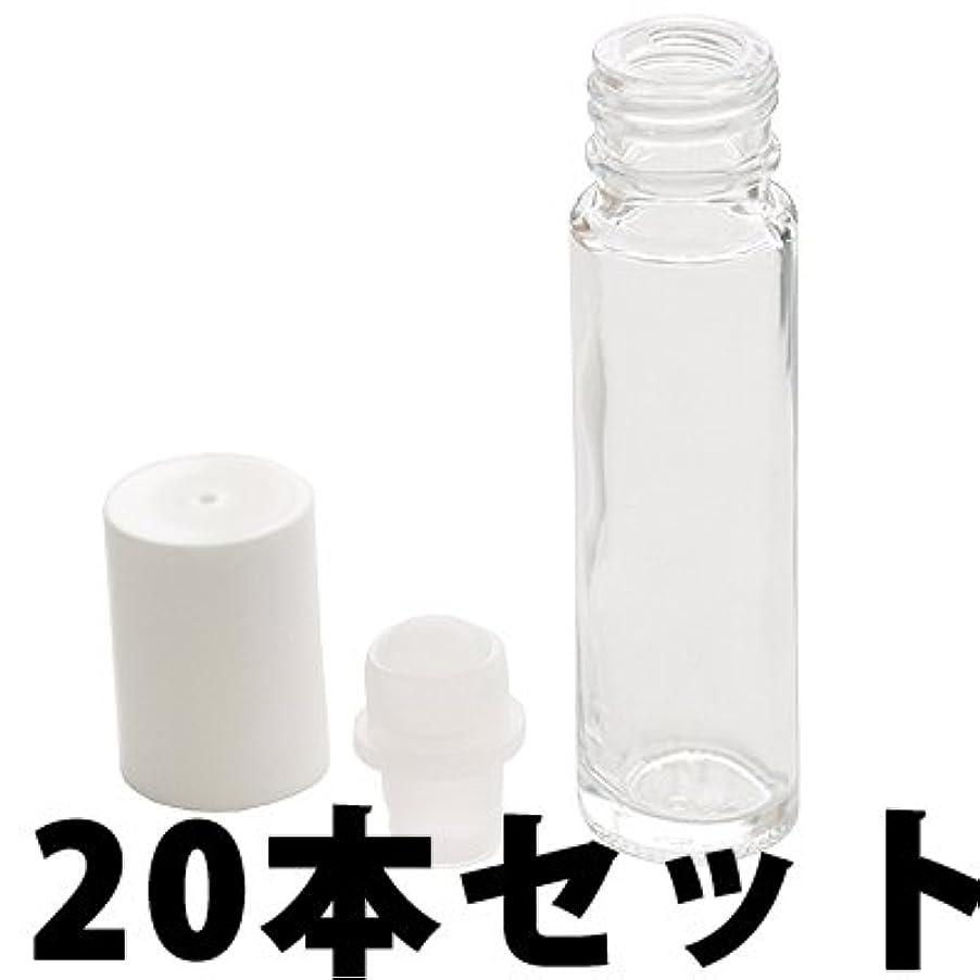 有罪リズム陽気なロールオンボトル10ml 白キャップ×20本セット アトマイザーロールオンガラスボトル