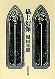 橋上幻像 (集英社文庫)