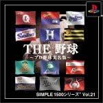 SIMPLE1500シリーズ Vol.21 THE 野球 ~プロ野球実名版~