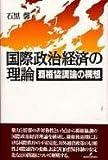 国際政治経済の理論―覇権協調論の構想
