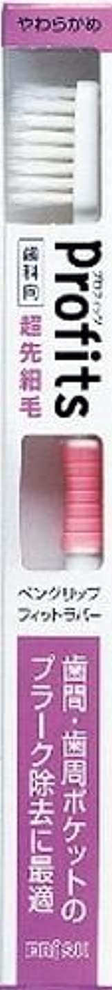 アナログ理容師わざわざエビス 歯科向 プロフィッツK31 やわらかめ 歯ブラシ×240点セット (4901221066003)