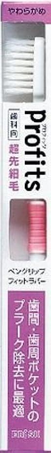 きらめき空いらいらさせるエビス 歯科向 プロフィッツK31 やわらかめ 歯ブラシ×240点セット (4901221066003)