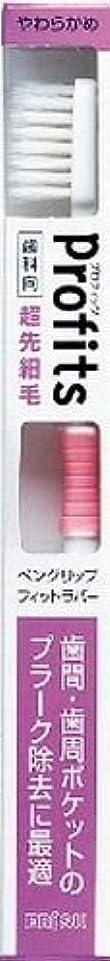 測定シンカンにもかかわらずエビス 歯科向 プロフィッツK31 やわらかめ 歯ブラシ×240点セット (4901221066003)
