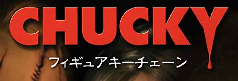 【グレン (シークレット) 】CHUCKY フィギュアキーチェーン