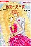 侯爵と見た夢 (HQ comics ア 4-3)