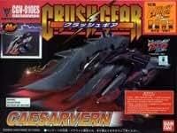 クラッシュギア CGV-010ES カイザバーン