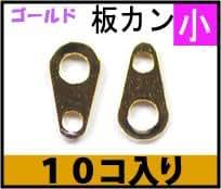 【アクセサリー金具】板カン(板ダルマ)小 6×3.2mm 金色 10コ入りパック