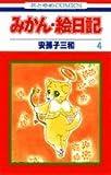 みかん・絵日記 (4) (花とゆめCOMICS)