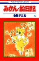 みかん・絵日記 (4) (花とゆめCOMICS)の詳細を見る