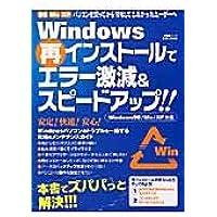 Windows再インストールでエラー激減&スピードアップ!!―98 Me XPパソコンを買ってから何もしてこなかったユーザーへ (祥伝社ムック)