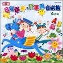 月刊CD ひかりのくに「日常保育の音楽集」4月号を試聴する