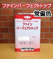 日本ペイント ファインパーフェクトトップ 15kg 常備色 つや:つや有り ND-112