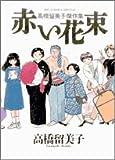 赤い花束―高橋留美子傑作集 / 高橋 留美子 のシリーズ情報を見る