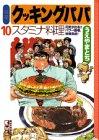 クッキングパパ (10) (講談社漫画文庫)