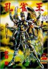 孔雀王 10 (ヤング・ジャンプ・コミックス・スペシャル)の詳細を見る