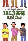 The 3名様 シェフの気まぐれピッツァの章 (BIG SPIRITS COMICS SPECIAL)