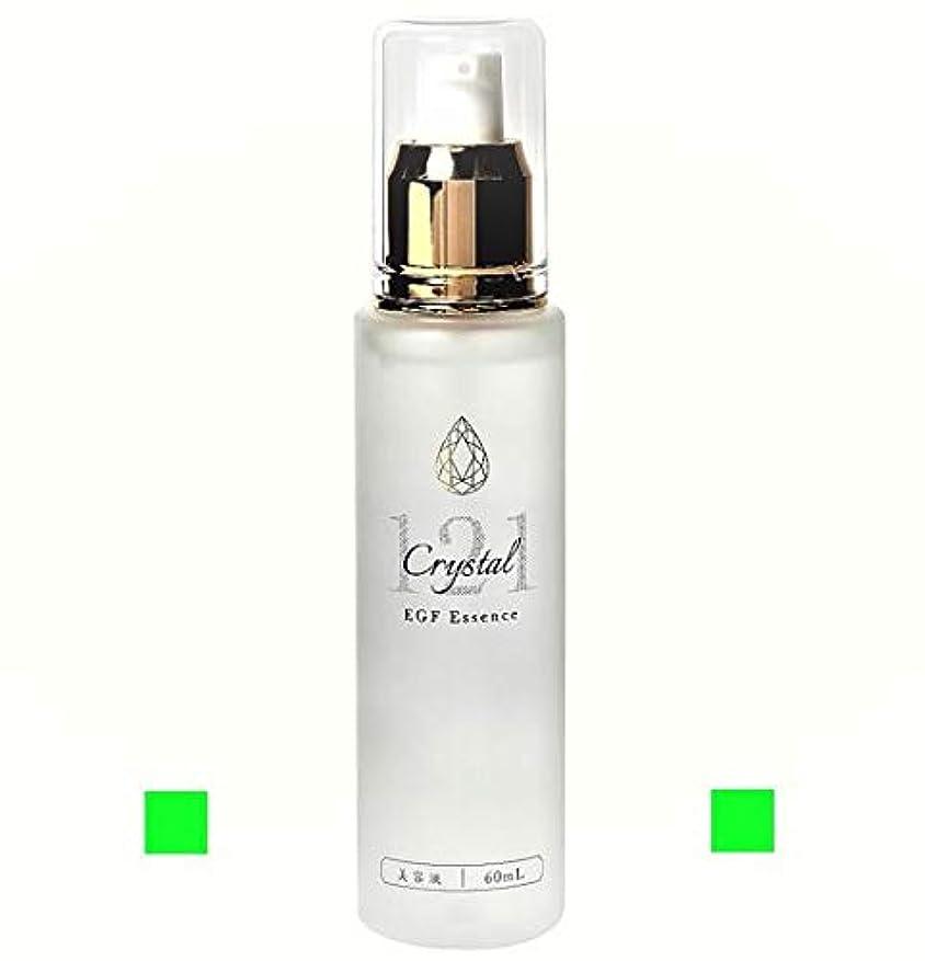 エレクトロニック裁判官説教EGF 美容液 エッセンス 60ml 2か月分 クリスタル121 レディース メンズ 無香料