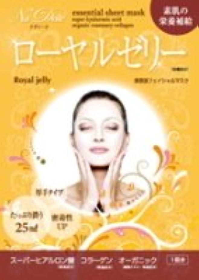 病者不従順再集計フェイスマスクシリーズ「ナディーテ」エッセンスシートマスク(ローヤルゼリー)
