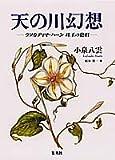 天の川幻想—ラフカディオ・ハーン珠玉の絶唱
