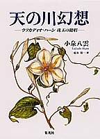 天の川幻想―ラフカディオ・ハーン珠玉の絶唱の詳細を見る