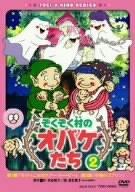 ぞくぞく村のオバケたち VOL.2 [DVD]