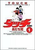 タッチ―完全版 (1) (少年サンデーコミックススペシャル)