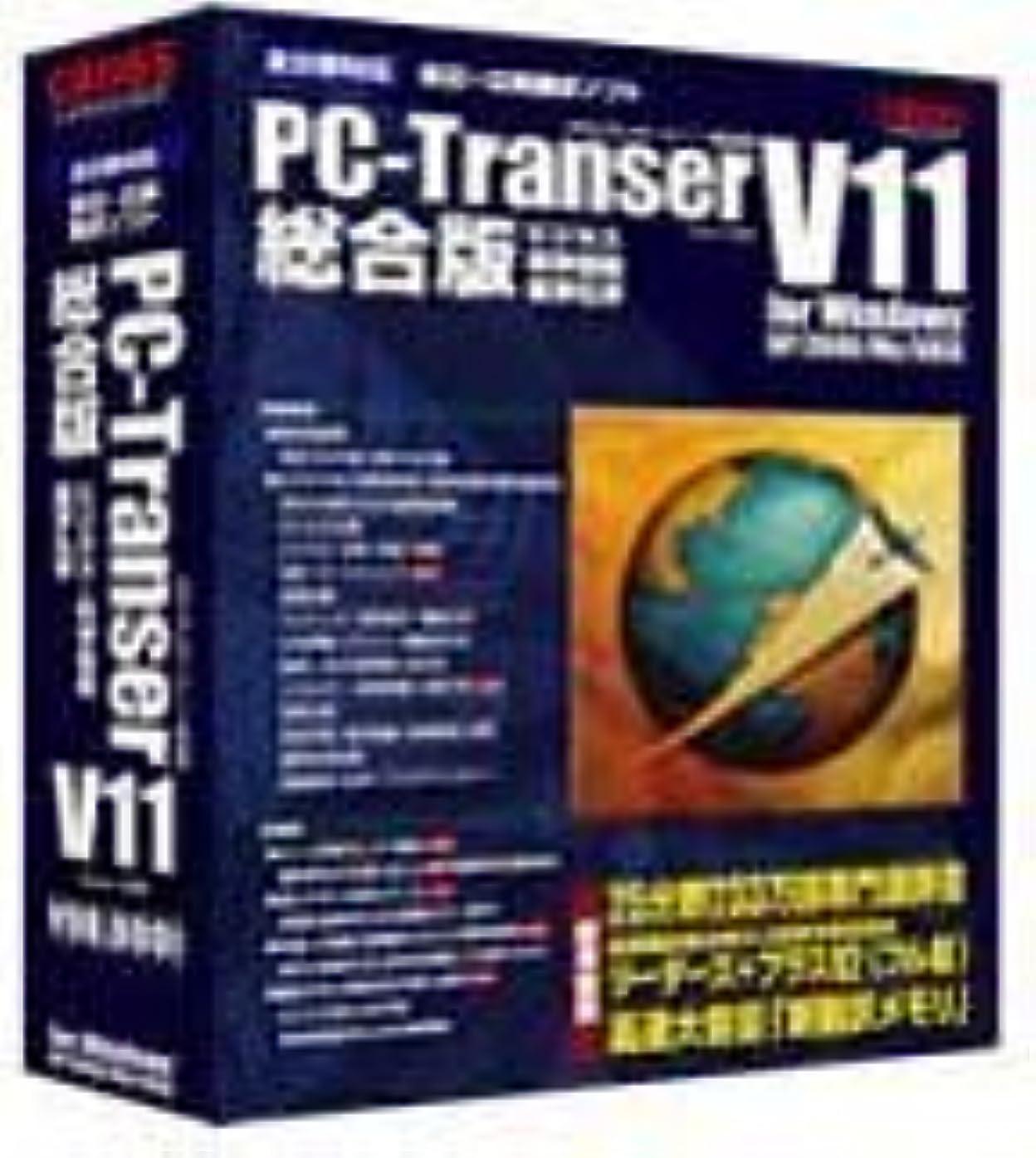 ヘビ奇跡メッシュPC-Transer V11 for Windows 総合版 (特価)