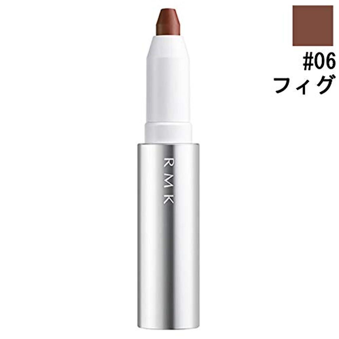 テンポ師匠カフェ【RMK (ルミコ)】カラークレヨン #06 フィグ 1.2g