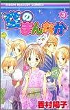 空のまんなか (3) (りぼんマスコットコミックス (1636))
