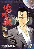地球儀 4 (ジャンプコミックスデラックス)