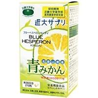 【ア・ファーマ近代】近大サプリ ブルーヘスペロン キンダイ 青みかん 270粒 ×5個セット