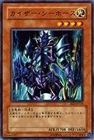 【遊戯王シングルカード】 《ビギナーズ・エディション2》 カイザー・シーホース ノーマル be2-jp115