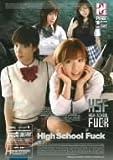 HIGH SCHOOL FUCK 姫野ありや・持田ゆき [DVD]