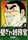 壁ぎわ税務官 3 (ビッグコミックス)
