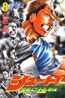 シュート!―熱き挑戦 (8) (講談社コミックス―Shonen magazine comics (2714巻))