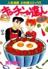 キッチンの達人 4 (ワイドコミックス)