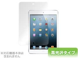 OverLay Brilliant for iPad mini 3 / iPad mini Retinaディスプレイモデル / iPad mini 表面用保護シート  高光沢タイプ 液晶 保護 シート OBIPADM