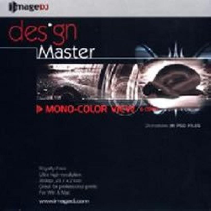 排他的アジテーションさらにデザイン マスター Vol.17 モノクロ