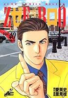 ゼロ 40 (ジャンプコミックスデラックス)の詳細を見る