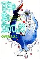 百年の恋も覚めてしまう (集英社文庫―コミック版)の詳細を見る