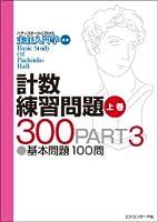 計数練習問題300 PART3(上巻)