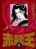 赤竜王 (6) (ジャンプ・コミックスデラックス)