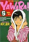 Yawara! (5) (ビッグコミックス)の詳細を見る